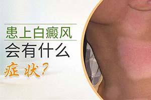 泛发型白斑病初期症状图片