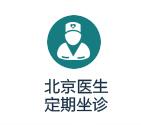 合肥华夏白癜风医生