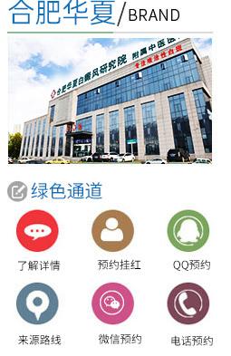 合肥华夏医院